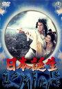 日本誕生〈東宝DVD名作セレクション〉/三船敏郎[DVD]【返品種別A】