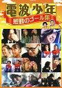 電波少年 感動のゴール集/TVバラエティ[DVD]【返品種別A】