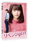 【送料無料】リベンジgirl【DVD】/桐谷美玲[DVD]【返品種別A】