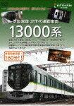 京阪電車次世代通勤車両 13000系[DVD]