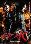 【送料無料】ミセスK 〜裏切りの一撃/カラ・ワイ[DVD]【返品種別A】