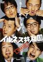 【送料無料】イルネス共和国DVD/加藤浩次[DVD]【返品種別A】