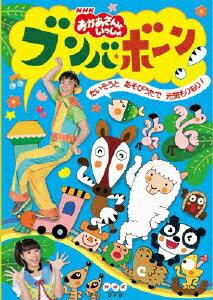 【送料無料】NHK「おかあさんといっしょ」ブンバ・ボーン!~たいそうとあそびうたで元気もりもり…