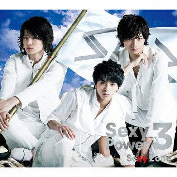 [枚数限定][限定盤]Sexy Power3(初回限定盤B)/Sexy Zone[CD+DVD]【返品種別A】