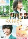 【送料無料】orange-オレンジ- DVD通常版/土屋太鳳[DVD]【返品種別A】