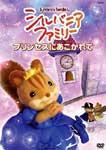 シルバニアファミリー 〜プリンセスにあこがれて〜/子供向け[DVD]【返品種別A】