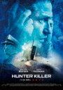 【送料無料】ハンターキラー 潜航せよ/ジェラルド・バトラー[DVD]【返品種別A】