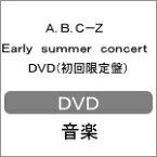【送料無料】[枚数限定][限定版]A.B.C-Z Early summer concert DVD(初回限定盤)/A.B.C-Z[DVD]【返品種別A】