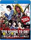 【送料無料】TOO YOUNG TO DIE! 若くして死ぬ Blu-ray通常版/長瀬智也[Blu-ray]【返品種別A】