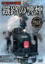【送料無料】鐵路の響煙 釧網本線・SL冬の湿原号1/鉄道[DVD]【返品種別A】