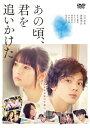 【送料無料】あの頃、君を追いかけた/山田裕貴,齋藤飛鳥[DVD]【返品種別A】