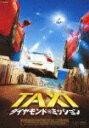 【送料無料】TAXiダイヤモンド・ミッション DVD/フランク・ガスタンビド[DVD]【返品種別A】