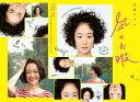 【送料無料】凪のお暇 DVD-BOX/黒木華[DVD]【返品種別A】