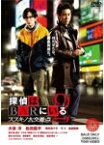 【送料無料】探偵はBARにいる2 ススキノ大交差点【DVD通常版】/大泉洋[DVD]【返品種別A】