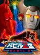 【送料無料】バビル2世 Blu-ray BOX/アニメーション[Blu-ray]【返品種別A】