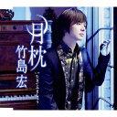 Joshin web CD/DVD楽天市場店で買える「月枕(Aタイプ/竹島宏[CD]【返品種別A】」の画像です。価格は1,105円になります。