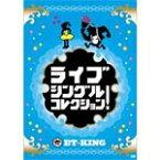 【送料無料】[枚数限定]ライブ シングルコレクション!/ET-KING[DVD]【返品種別A】