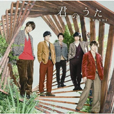 [枚数限定][限定盤]君のうた(初回限定盤)/嵐[CD+DVD]【返品種別A】