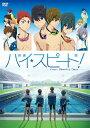 【送料無料】映画 ハイ☆スピード!—Free! Starting Days—(通常版)【DVD】/アニメーション[DVD]【返品種別A】