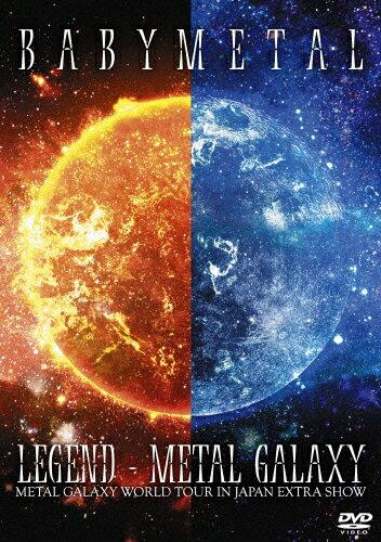 邦楽, その他 LEGEND - METAL GALAXY(METAL GALAXY WORLD TOUR IN JAPAN EXTRA SHOW)BABYMETALDVDA