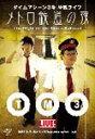 【送料無料】タイムマシーン3号単独ライブ メトロ鉄道の夜/タイムマシーン3号[DVD]【返品種別A】