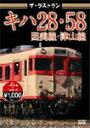 ザ・ラストラン キハ28・58因美線・津山線/鉄道[DVD]【返品種別A】