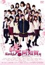 【送料無料】映画「咲-Saki-阿知賀編 episode of side-A」通常版/桜田ひより[DVD]【返品種別A】