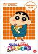 TVアニメ20周年記念 クレヨンしんちゃん みんなで選ぶ名作エピソード きゅんきゅん癒し編/アニメーション[DVD]【返品種別A】