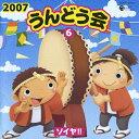 2007 うんどう会(6)ソイヤ!!/運動会用[CD]【返品...
