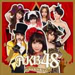 【送料無料】ここにいたこと/AKB48[CD+DVD]通常盤【返品種別A】【smtb-k】【w2】