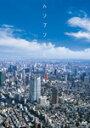 【送料無料】ハンブン東京/吉沢悠[DVD]【返品種別A】