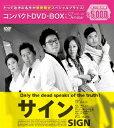 【送料無料】[期間限定][限定版]サイン コンパクトDVD-BOX[期間限定スペシャルプライス版]/パク・シニャン[DVD]【返品種別A】