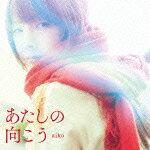 [枚数限定]あたしの向こう[初回限定仕様]/aiko[CD]【返品種別A】