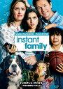 インスタント・ファミリー 〜本当の家族見つけました〜/マーク・ウォールバーグ[DVD]【返品種別A】