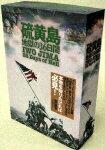 【送料無料】硫黄島:地獄の36日間/ドキュメンタリー映画[DVD]【返品種別A】