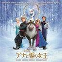 【送料無料】アナと雪の女王 オリジナル・サウンドトラック -デラックス・エディション-/サントラ[CD]【返品種別A】