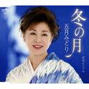 冬の月/五月みどり[CD]【返品種別A】