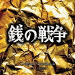 【送料無料】銭の戦争 オリジナルサウンドトラック/菅野祐悟[CD]【返品種別A】
