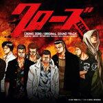 クローズ ZERO オリジナル・サウンドトラック/サントラ[CD]【返品種別A】