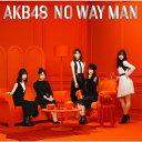 [限定盤]NO WAY MAN<Type A>(初回限定盤)...