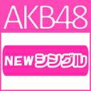 [限定盤][上新オリジナル特典付]NO WAY MAN<Type A>(初回限定盤)/AKB48[C...