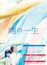 【送料無料】娚の一生 ブルーレイ豪華版/榮倉奈々[Blu-ray]【返品種別A】
