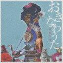 【送料無料】おきなわうた~琉球の風を感じて~/夏川りみ[CD]【返品種別A】【smtb-k】【w2】
