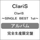 【送料無料】[枚数限定][限定盤]ClariS 〜SINGLE BEST 1st〜(完全生産限定盤)/ClariS[CD]【返品種別A】