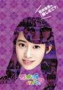 【送料無料】桜井玲香の『推しどこ?』/乃木坂46[DVD]【返品種別A】