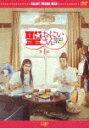 【送料無料】劇場版「聖おにいさん 第1紀」【DVD】/松山ケンイチ,染谷将太[DVD]【返品種別A】