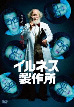 【送料無料】イルネス製作所/加藤浩次[DVD]【返品種別A】