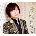 Joshin web CD/DVD楽天市場店で買える「月枕(Bタイプ/竹島宏[CD]【返品種別A】」の画像です。価格は1,105円になります。
