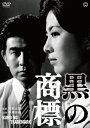 黒の商標/宇津井健[DVD]【返品種別A】