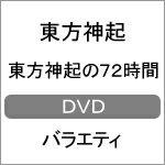 【送料無料】東方神起の72時間/東方神起[DVD]【返品種別A】